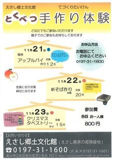 11月イベントえさし郷土.jpg