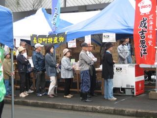 2010年 水沢産業まつり 003.jpg