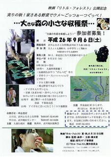 20140906大森収穫祭.jpg