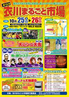 2014衣川まるごとチラシ(表).jpg