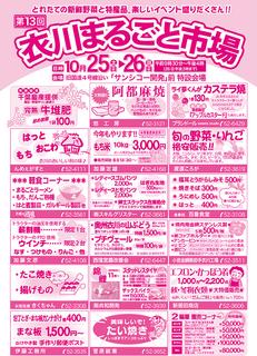 2014衣川まるごとチラシ(裏).jpg