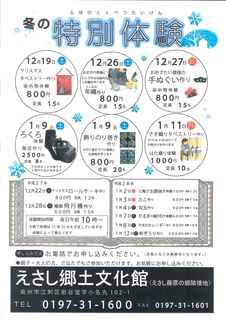 えさし文化館冬の特別体験2015.jpg