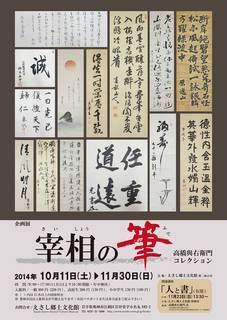 えさし郷土資料館20141011-1130.jpg