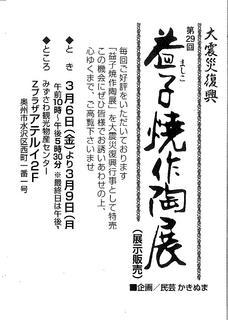 かきぬま20150306.jpg