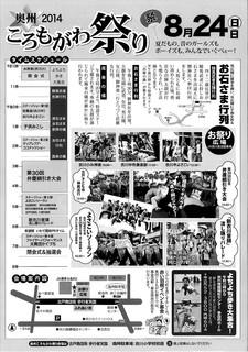 ころもがわ祭り2014裏.jpg