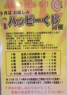 さくらの湯 (ハッピーくじ).JPG