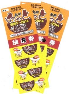 はっと感謝祭チケット2014.jpg