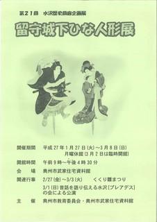 ひな祭りパンフ2015.jpg