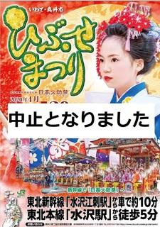 ひぶせポスター2.jpg