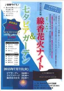 まちなか交流館2015七夕.jpg