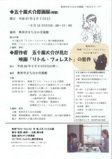 まちなか衣川ウィーク2015.jpg
