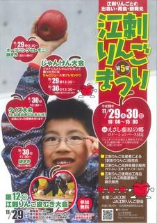りんごまつり2014.jpg
