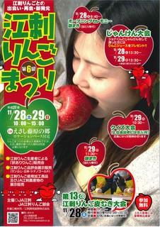 りんごまつり2015.jpg