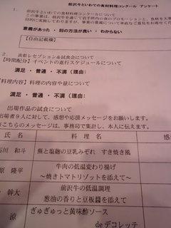 アンケート.JPG