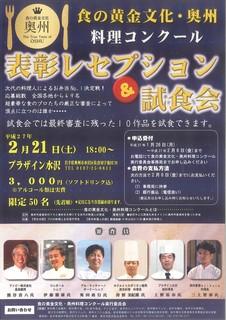 前沢牛料理コン2015.jpg