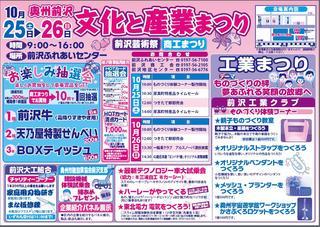 前沢産業まつり2014.jpg
