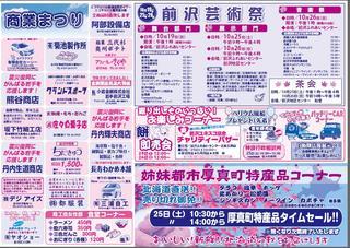 前沢産業まつり2014裏.jpg