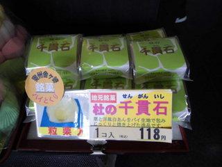 千貫石バラ.JPG