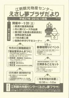 夢プラザ201501.jpg
