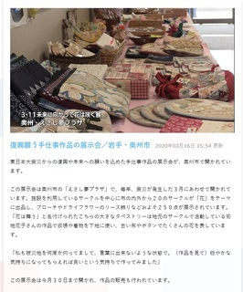 夢プラザIBC放映2020316.jpg