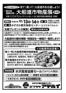 大船渡物産展201412.jpg