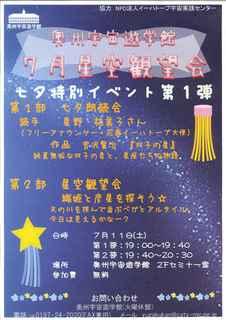 宇宙遊学館2015七夕.jpg