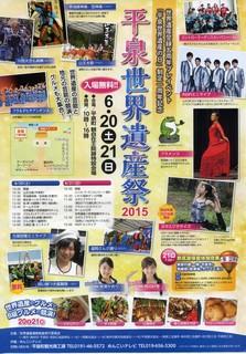 平泉世界遺産祭2015.JPG