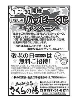 敬老の日チラシ.jpg