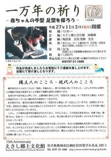 文化の日イベントえさし郷土.jpg