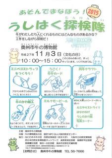 文化の日イベント牛博.jpg