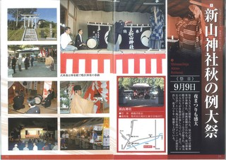 新山神社.jpg