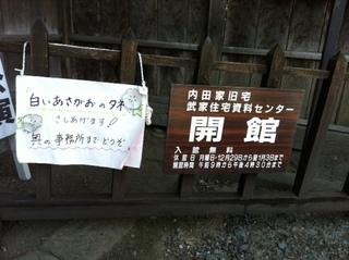 武家20150710-2.JPG
