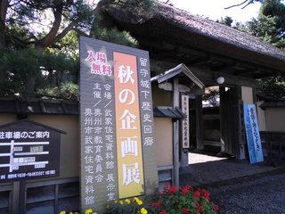 武家企画201410a.JPG