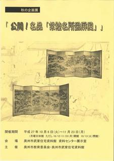 武家屏風展2015.jpg
