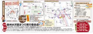 水沢花火大会バス2015.jpg