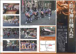 江刺松井神社-通年パンフ.jpg
