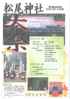 江刺松尾神社.jpg