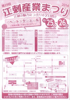 江刺産業まつり2014裏.jpg