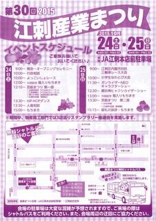 江刺産業まつり2015-2.jpg