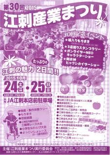 江刺産業まつり2015.jpg
