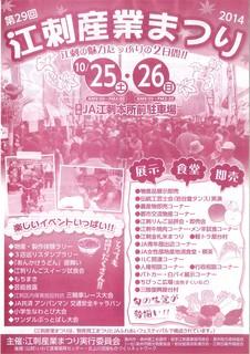 江刺産業まつり2014表.jpg