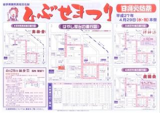 火防祭運行図2015.jpg