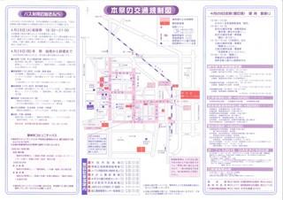 火防祭運行図2015裏.jpg