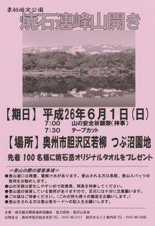 焼石山開き2014.jpg