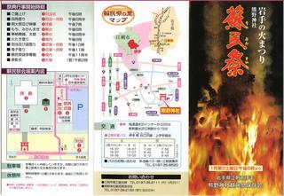 熊野神社蘇民祭2015表.jpg