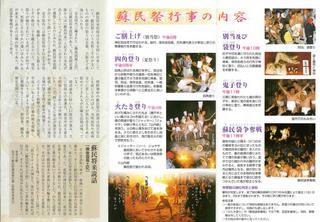 熊野神社蘇民祭2015裏.jpg
