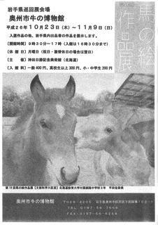 牛博イベント201410.jpg