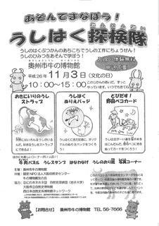 牛博イベント201411.jpg