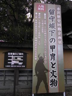 甲冑展2016.JPG