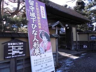 留守雛2015-1.JPG